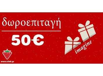 δωροεπιταγή 50€