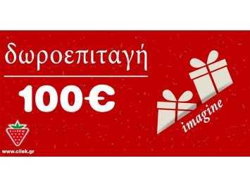 δωροεπιταγή 100€