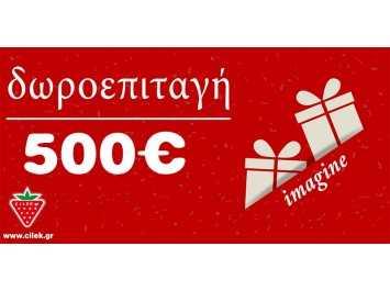 δωροεπιταγή 500€